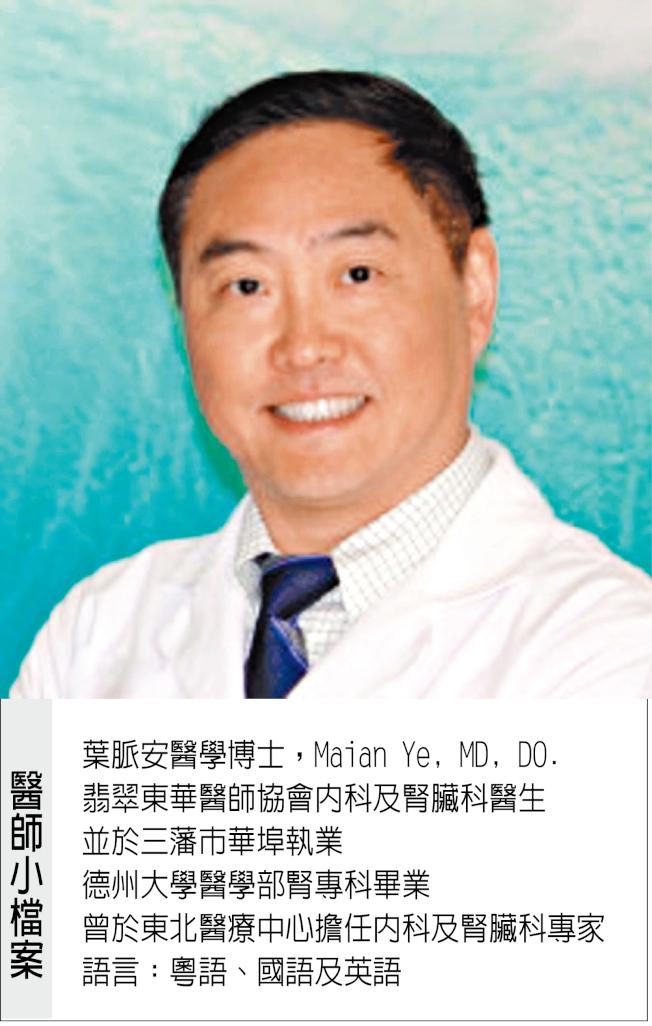東華醫師葉脈安。