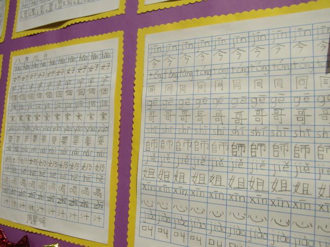 暑期班結業典禮展示許多小朋友作品,圖為孩子們的中文作業。(記者顏嘉瑩/攝影)