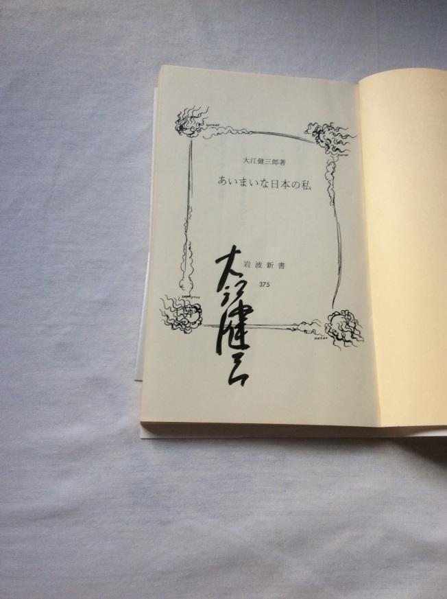 大江健三郎的親筆簽名。