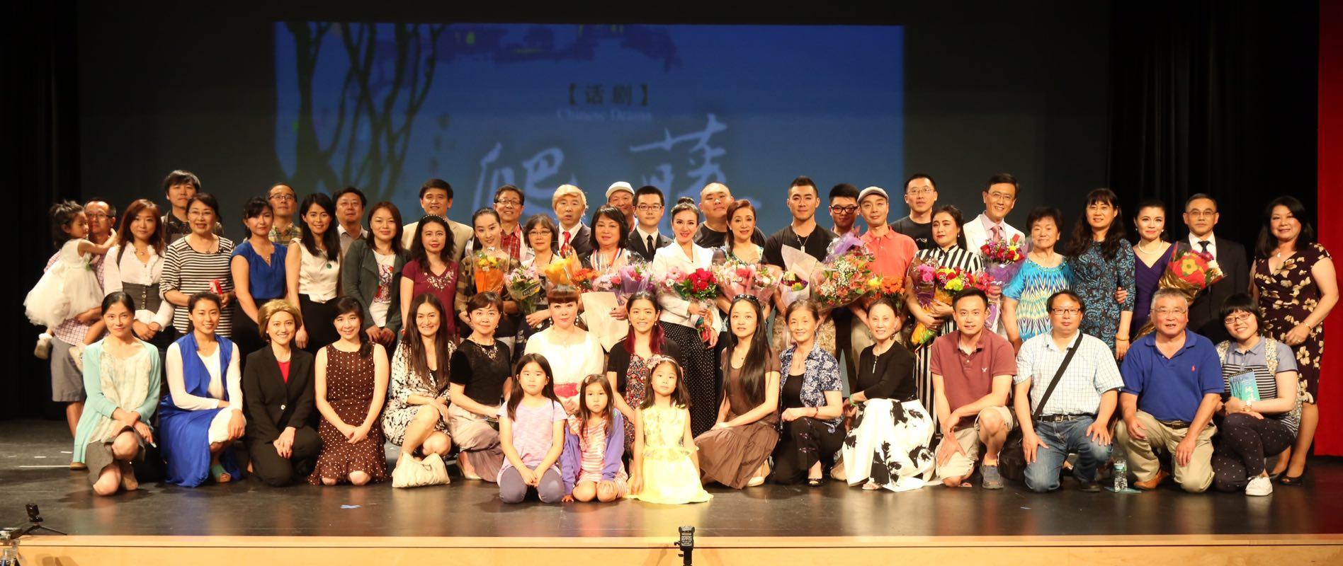 各大華人聚集區紛紛組建劇社演出,美國華人戲劇協會應運而生。圖為話劇「爬藤」的演出合影。(華人戲劇協會提供)