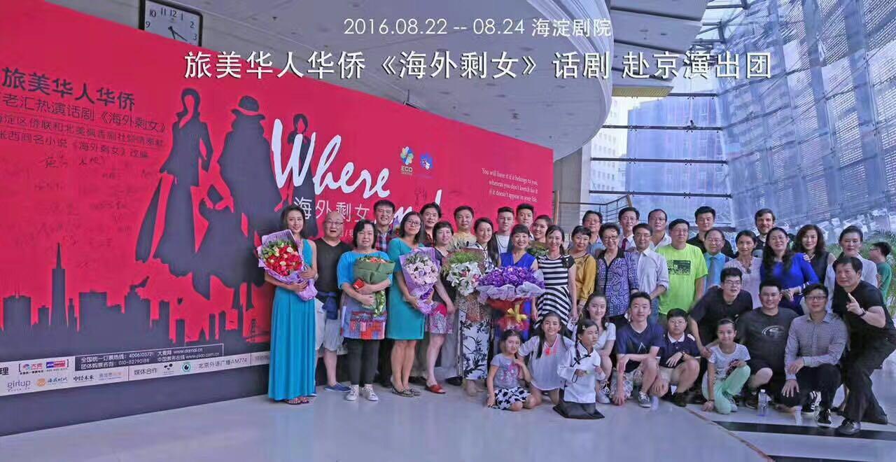 美國華人戲劇協會在波士頓宣布成立。圖為協會成員北美楓香文化中心劇社早前赴北京演出的大合影。(華人戲劇協會提供)