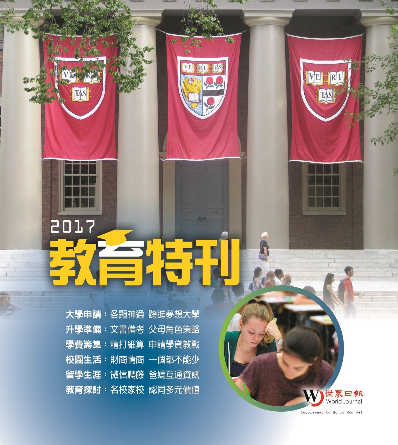 2017教育特刊封面。