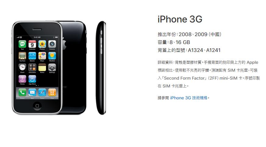 2008年推出的iPhone 3G。取自/蘋果官網