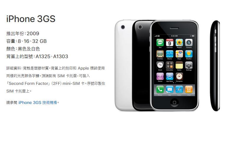 2009年推出的iPhone 3GS。取自/蘋果官網