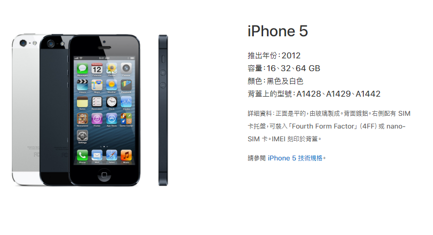 2012年推出的iPhone 5。取自/蘋果官網