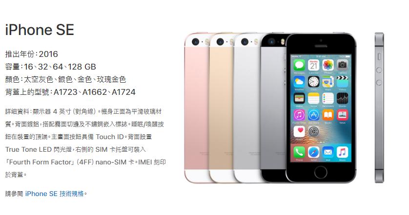 2016年推出的iPhone SE。取自/蘋果官網