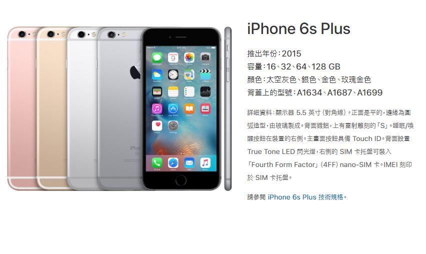 2015年推出的iPhone 6s Plus。取自/蘋果官網