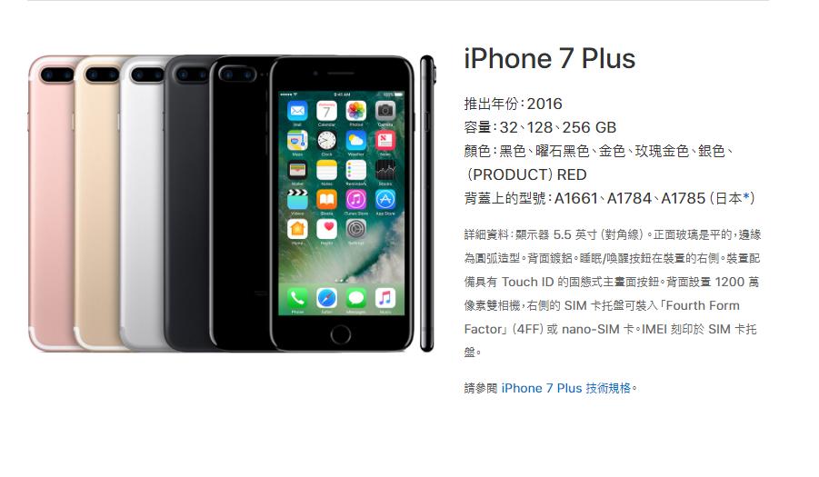 2016年推出的iPhone 7 Plus。取自/蘋果官網