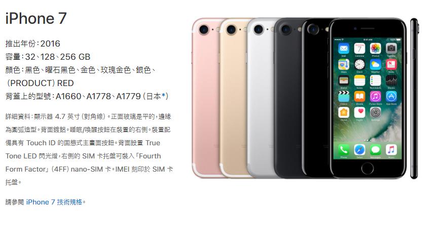2016年推出的iPhone 7。取自/蘋果官網