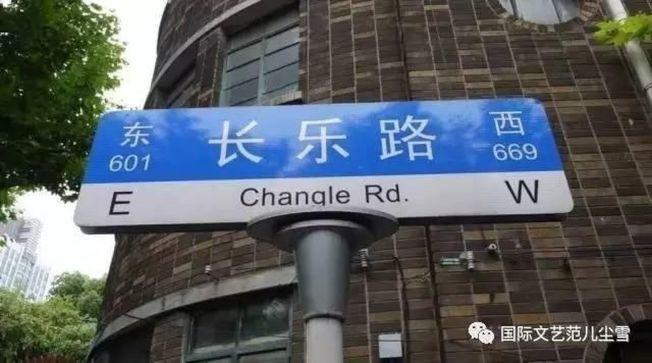 長樂路是位於上海法租界的一條並不太起眼的街道,這裡沒有網紅店,鮮有酒吧,許多店鋪已經關門,貼出了招租告示。(取材自微信)