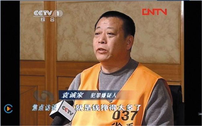 袁誠家要求遼寧公安返還其被扣押的37億元財產。(視頻截圖)