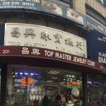 華埠珠寶街 老美樂當「淘金客」