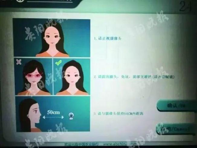 面對鏡頭進行人臉辨識,大約需要一到兩秒。(取材自貴陽晚報)