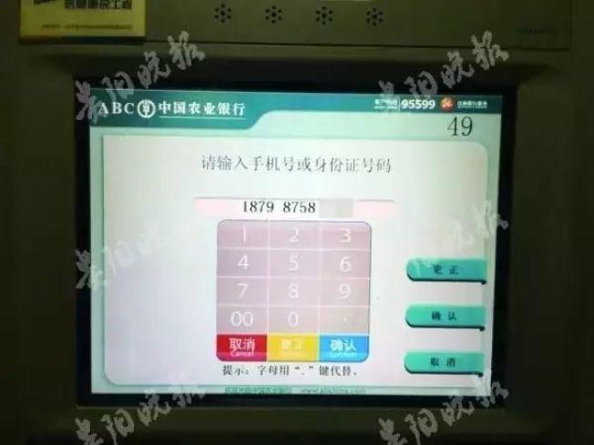 輸入手機號或身分證號驗證,以及密碼,確認後就可取款。(取材自貴陽晚報)