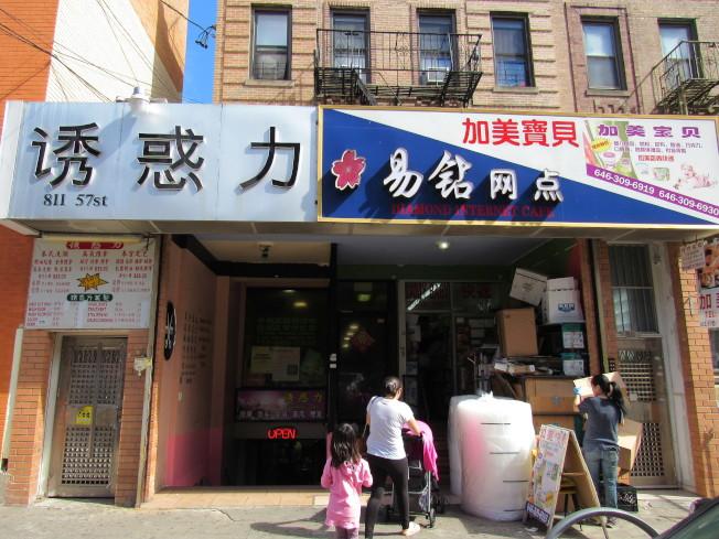 位於57街的「易鑽網吧」22日凌晨遭到兩名搶匪連續犯案,搶走一台手機和5000多元現金。(記者顏嘉瑩/攝影)