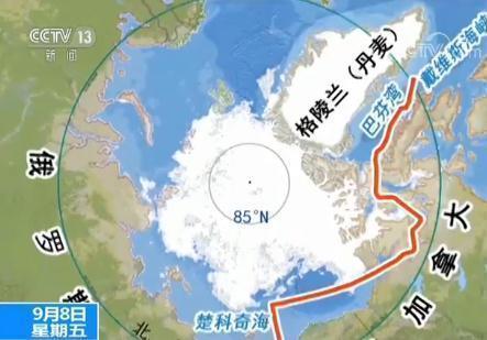 北極西北航道示意圖。(央視新聞)