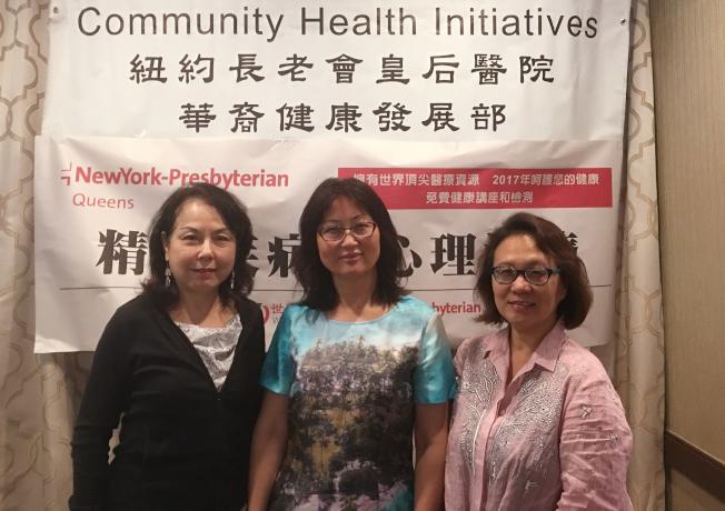 左起為紐約長老會皇后醫院華裔健康發展部主任楊明德博士、劉芳、戴芬如。(記者朱澤人/攝影)