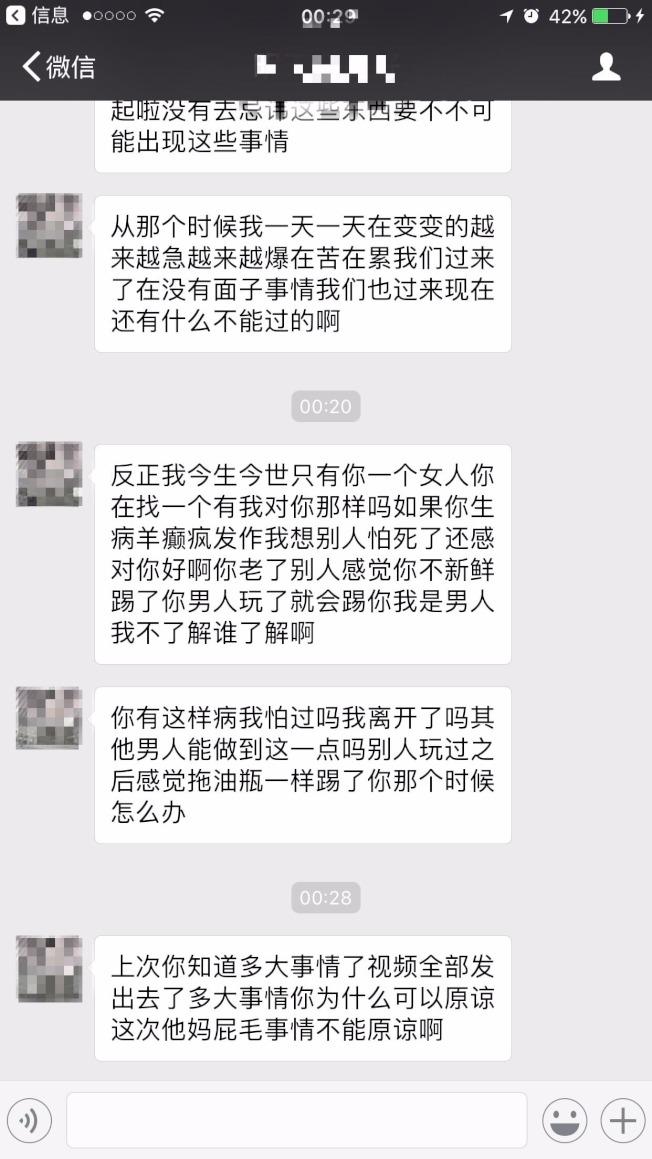 楊男經常傳騷擾簡訊給楊女士。(楊女士提供)