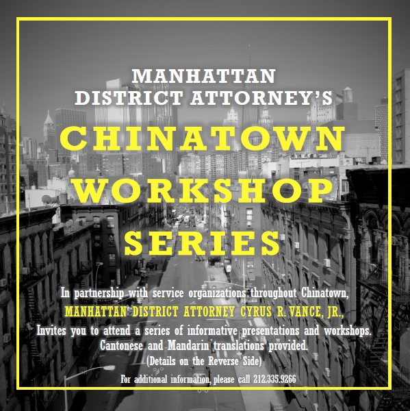 曼哈頓地區檢察官辦公室將與華裔機構共同舉辦講座。(曼哈頓地區檢察官辦公室提供)