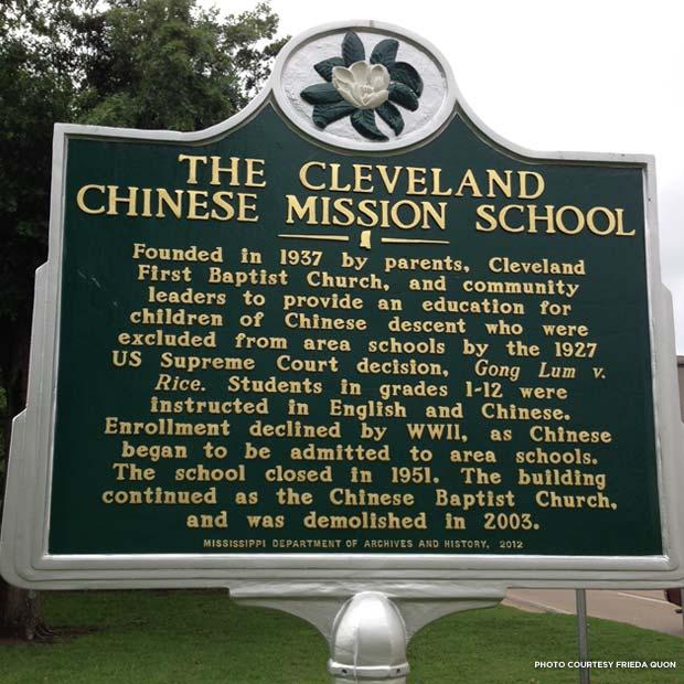密西西比州克利夫蘭的「密省中華學校」紀念碑上,記載由於1927年林僦港訴萊斯案的裁決,導致華裔兒童不能讀白人學校,便於1937年成立該校教育華裔兒童。(網路圖片)
