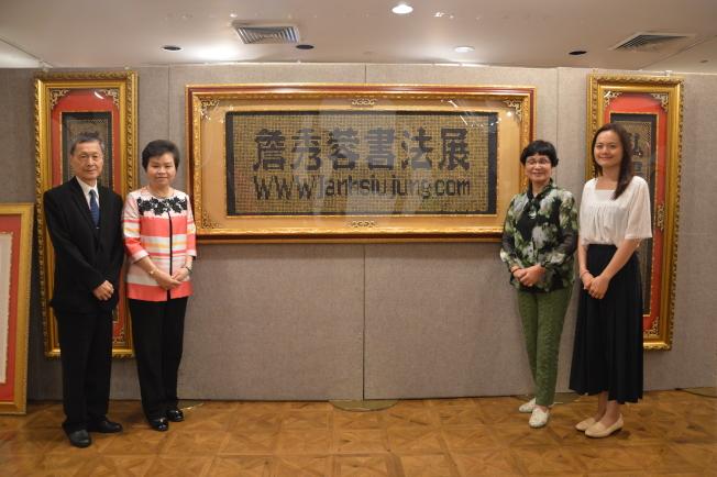 中華國際觀光協會總顧問韓玉軒(左起)、詹秀蓉、中華世界客家婦女協會榮譽理事長湯玉鸞和江美美在詹秀蓉作品前。(記者牟蘭/攝影)