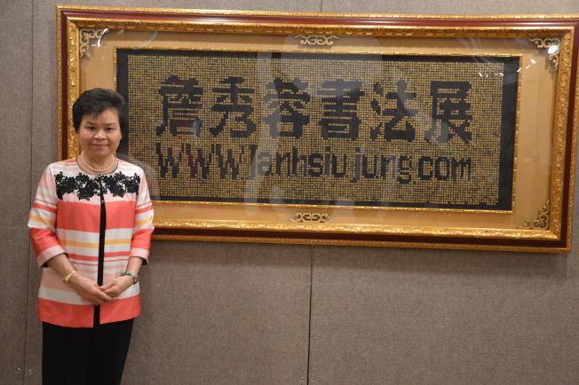 詹秀蓉將舉辦「詹秀蓉墨緣慈善書法展」,義賣多件作品,助華裔清寒學子圓夢。(記者牟蘭/攝影)