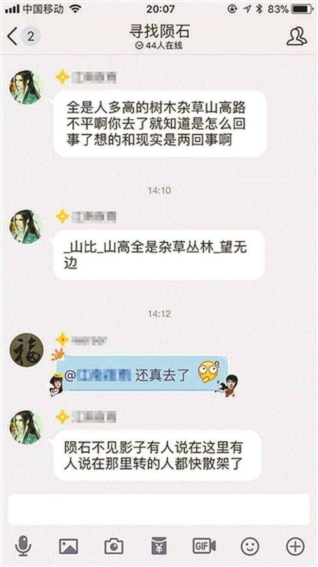 「隕石獵人」QQ群的討論。(取材自北京青年報)