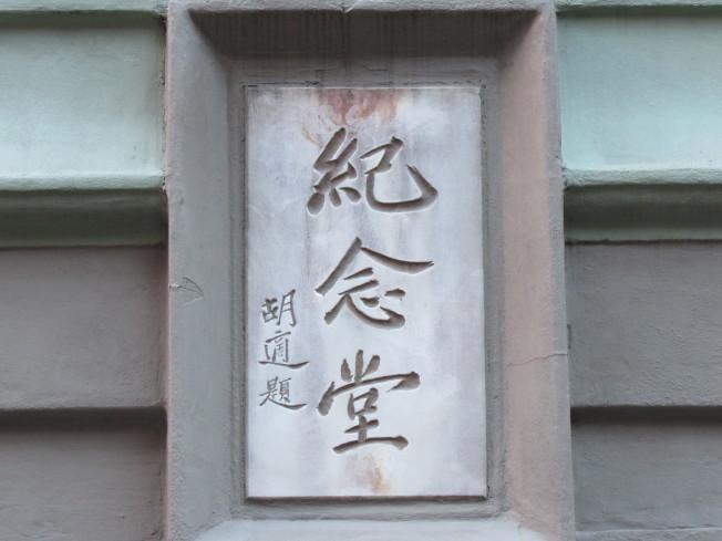 「紀念堂」三字由胡適所題。(記者顏嘉瑩/攝影)
