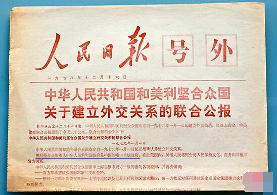 1978年12月16日,中國人民日報特別出了「號外」報導中美建交公報之事。(取自網站)