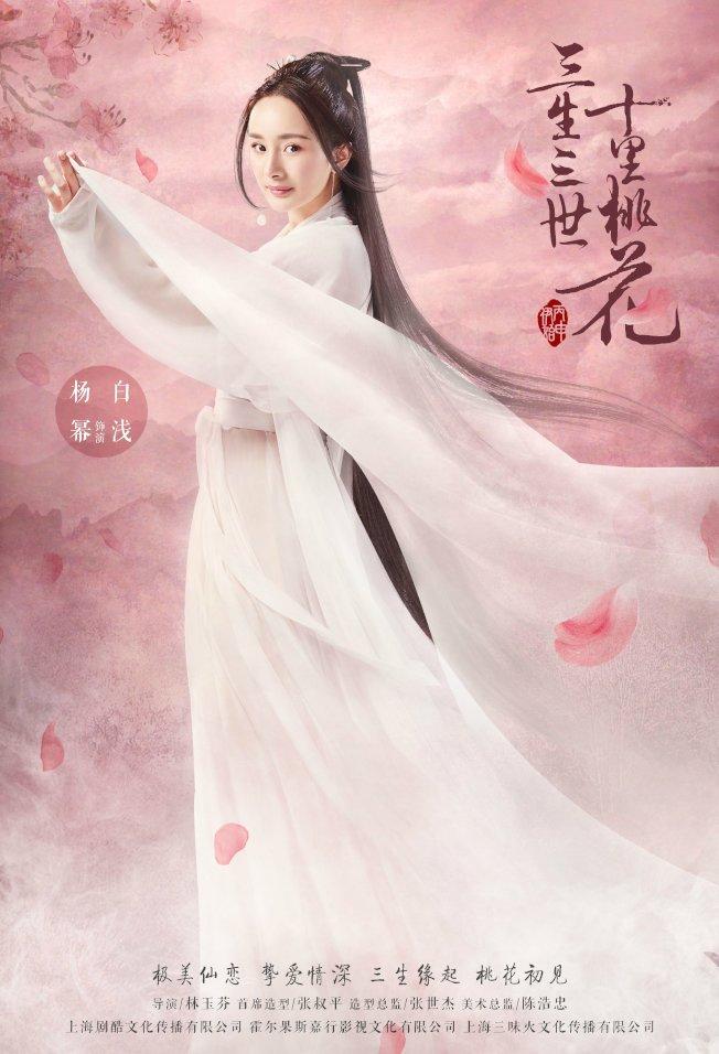 女星楊冪在電視劇《三生三世十里桃花》飾演女主角白淺。(取材自微博)
