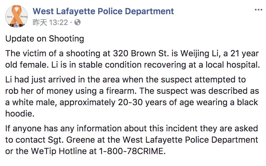 西拉菲葉市警局29日發布警訊,一名21歲普渡大學中國女生在位於學校附近的公寓門前遭遇持槍搶劫,背部中槍。(拉菲葉警局臉書截圖)