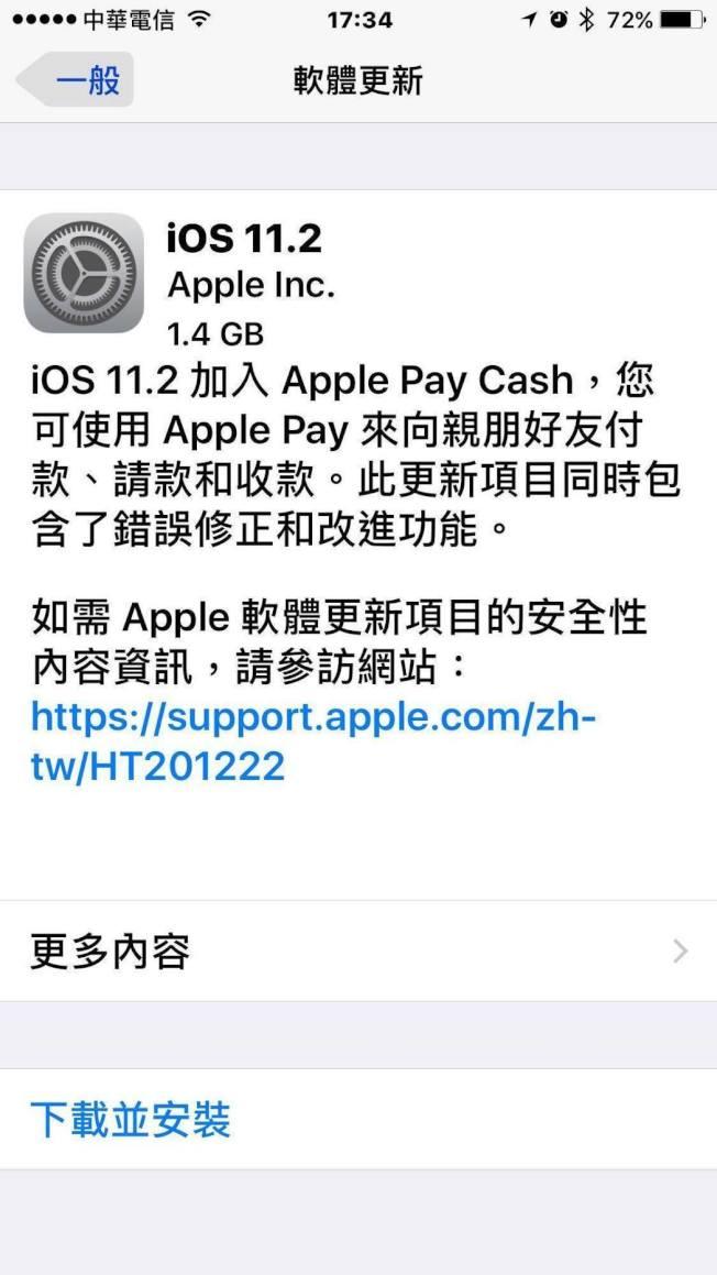 12月2日全球傳出更新iOS 11.1.2卻出現螢幕黑屏轉圈圈的災情後,Apple蘋果火速又釋出了iOS 11.2版本更新。圖/手機頁面截圖