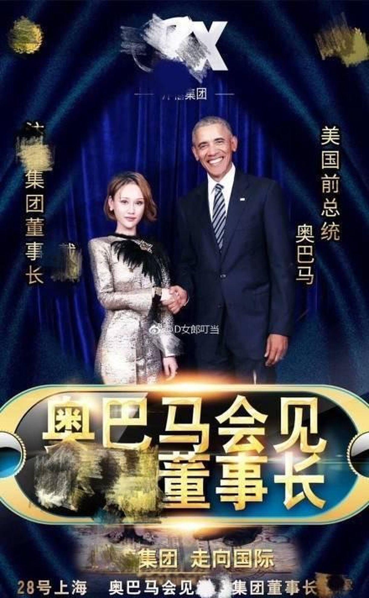 微商和歐巴馬握手合影。(取材自環球網)