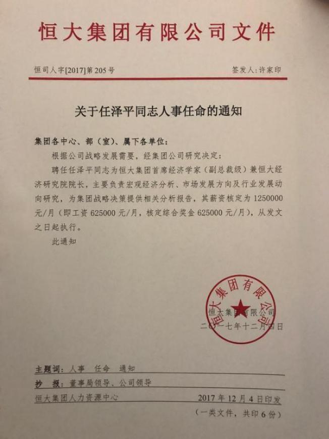 恒大集團首席經濟學家任澤平的公文顯示,平均月薪高達人民幣125萬元(合新台幣約560萬元)。圖/翻攝自澎湃新聞