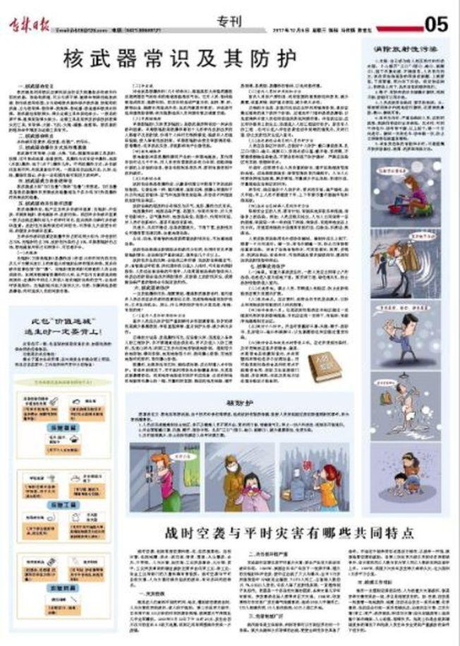 吉林日報6日全版刊載「核武器常識及其防護」文章,並搭配漫畫。(取材自吉林日報)