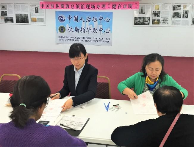 中國駐休士頓總領館證件組在休士頓中國人活動中心現場辦公。