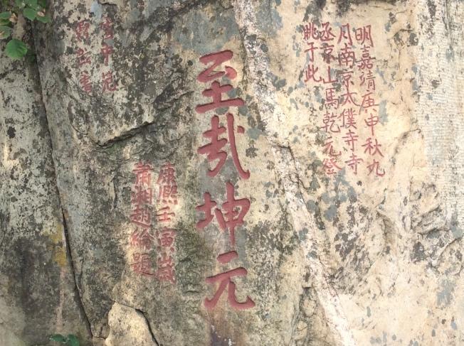 泰山石刻。