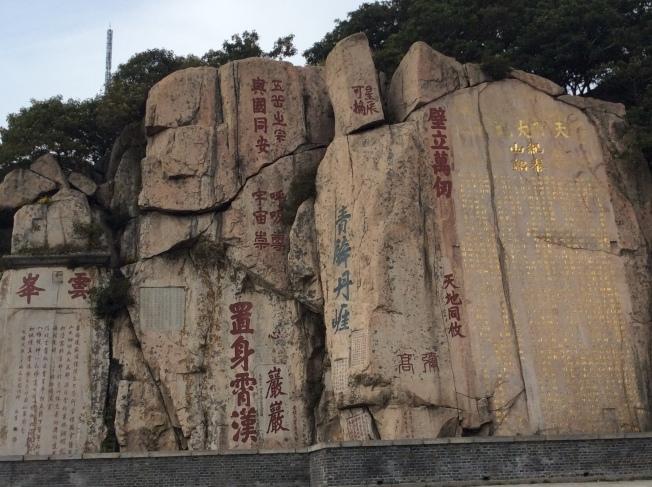 泰山題壁的石刻。