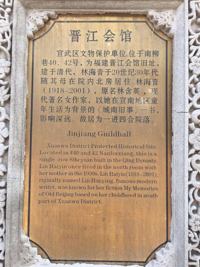 北京林海音故居門口的告示牌。