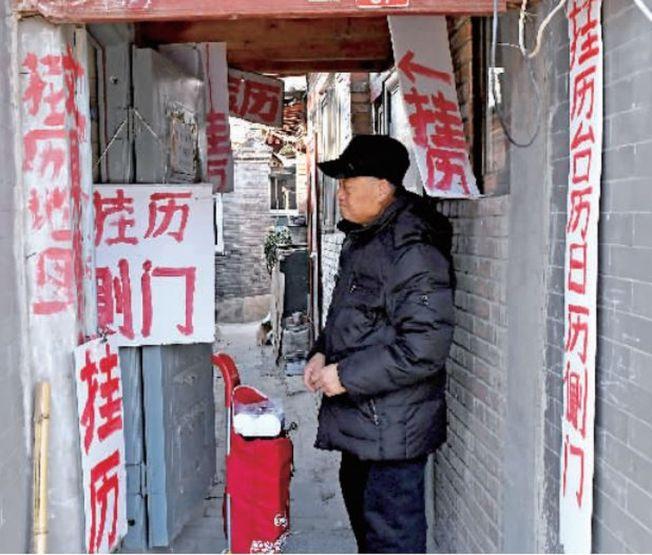 按金大爺的說法,他的掛曆小店幾乎是北京五環內僅存的私營掛曆店了。(取材自北京晨報)