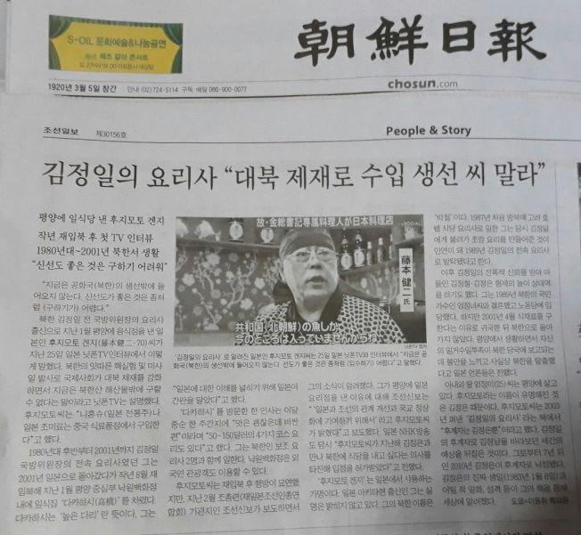 南韓「朝鮮日報」27日在「People & Story版」頭條報導,北韓前國防委員長金正日御廚、今年1月在平壤開設餐廳的日籍廚師藤本健二的消息。(翻拍朝鮮日報)