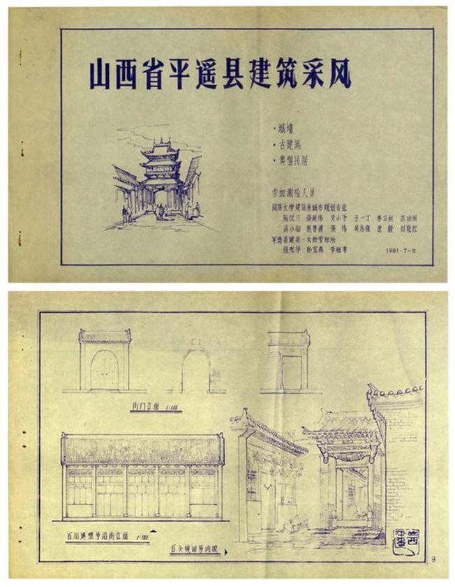 1980年,阮儀三等帶學生們繪製的平遙縣古建築圖集。(取材自澎湃新聞/受訪者供圖)