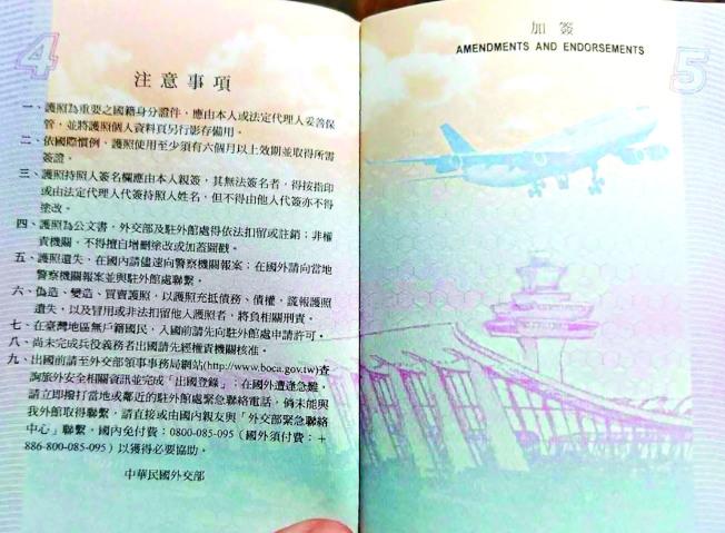 新版護照出包事件又有後續。時代力量立委黃國昌爆料,已經印好的護照是55萬本,不是外交部聲稱的20萬本。(本報資料照片)