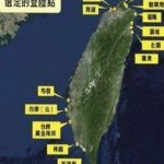 1張圖顯示 中國若攻台的14個可能地點