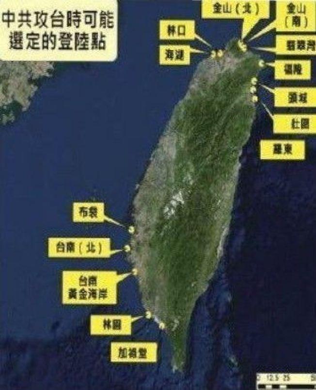 中國若攻台可能選定的14個登陸點。圖/遠流提供
