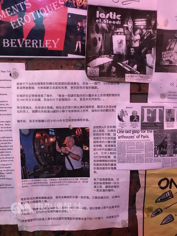 比佛利電影院是巴黎唯一的A片電影院,將於2018年2月歇業。老闆拉侯許曾於2014年接受中央社記者訪問,他把中文報導印下來貼在牆上,成了與常客的談資。中央社記者曾依璇巴黎攝