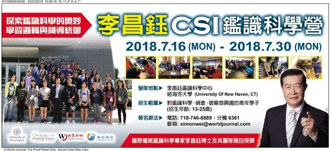 2018李昌鈺 CSI 鑑識科學營 開放諮詢及報名!