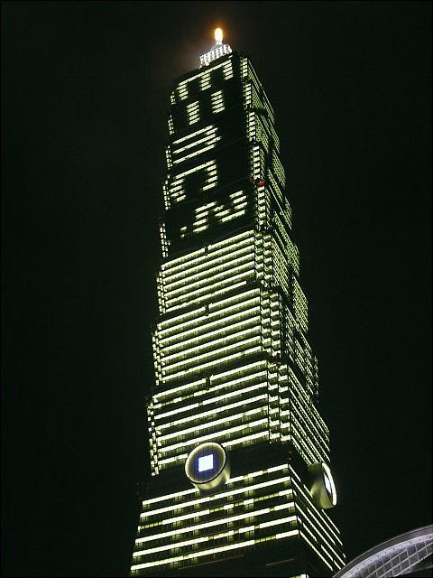 2005年4月19日夜晚,台北101大樓亮起「e=mc2」的字樣。(WikiCommons via Li Yu-Chih)