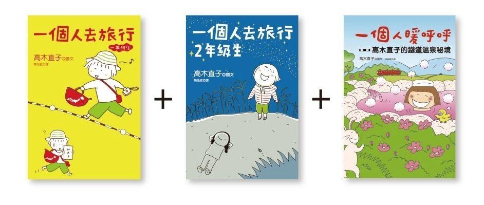 日本人氣插畫家高木直子新上市的套書《一個人去旅行》。(大田出版社提供)
