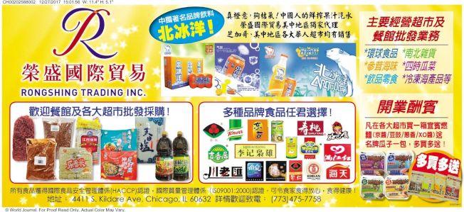 榮盛國際貿易美中地區獨家代理,著名品牌飲料北冰洋,歡迎餐館及各大超市批發采購!